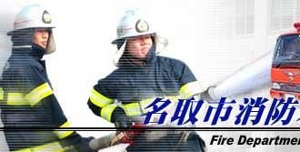 名取市消防本部